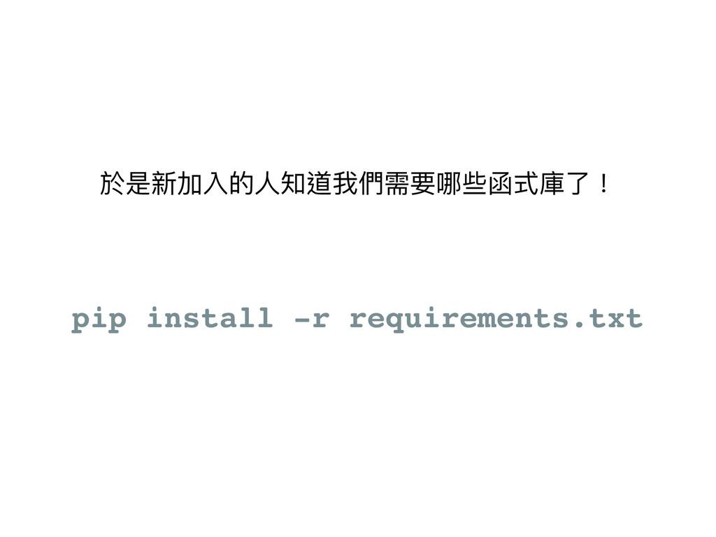 pip install -r requirements.txt 於是新加入的⼈人知道我們需要哪...