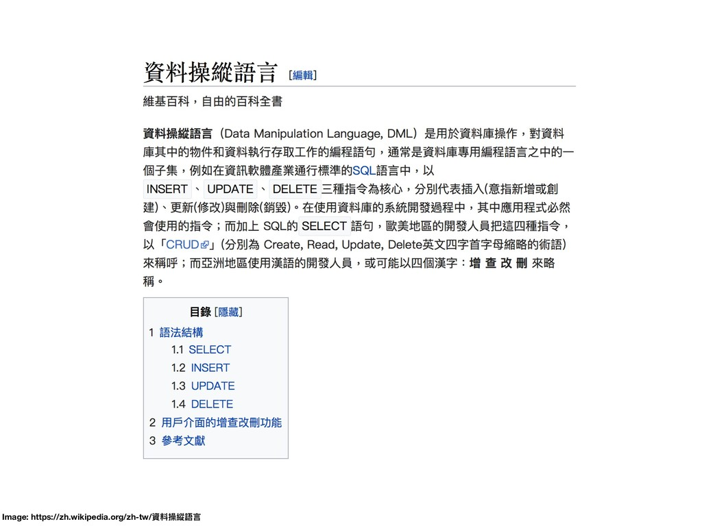 Image: https://zh.wikipedia.org/zh-tw/資料操縱語⾔言