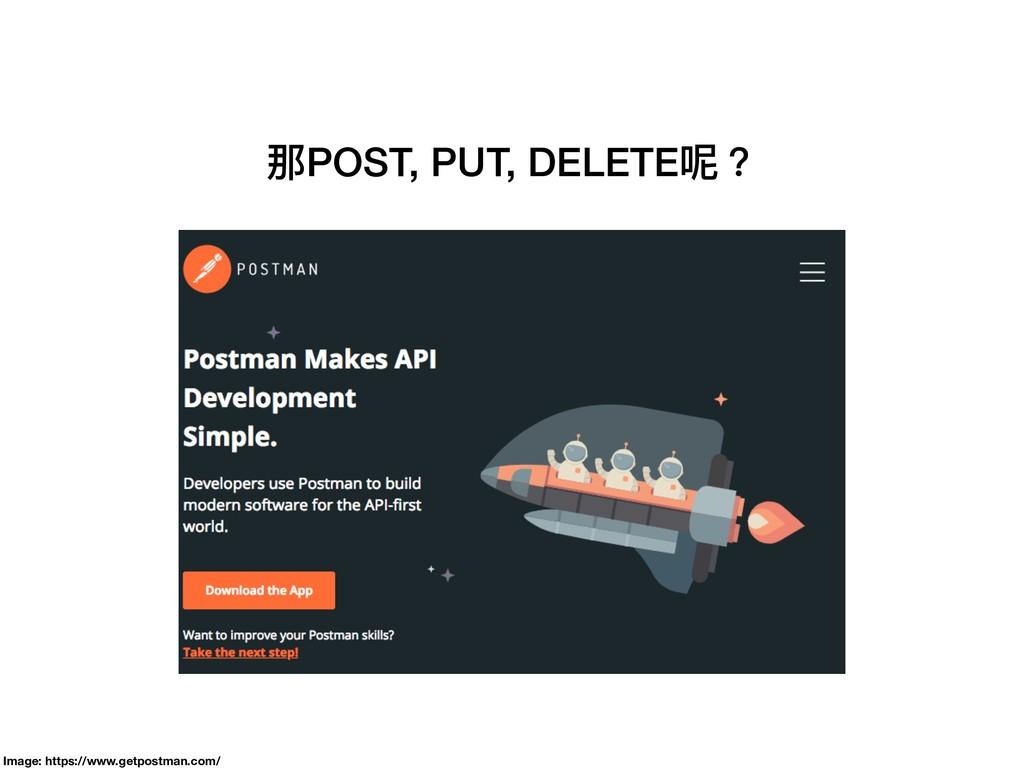 那POST, PUT, DELETE呢? Image: https://www.getpost...