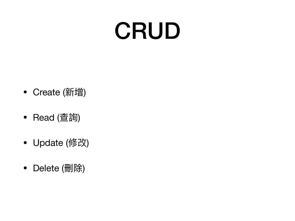 CRUD • Create (新增)  • Read (查詢)  • Update (修改) ...
