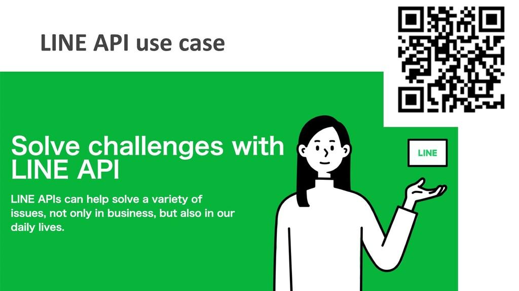 LINE API use case