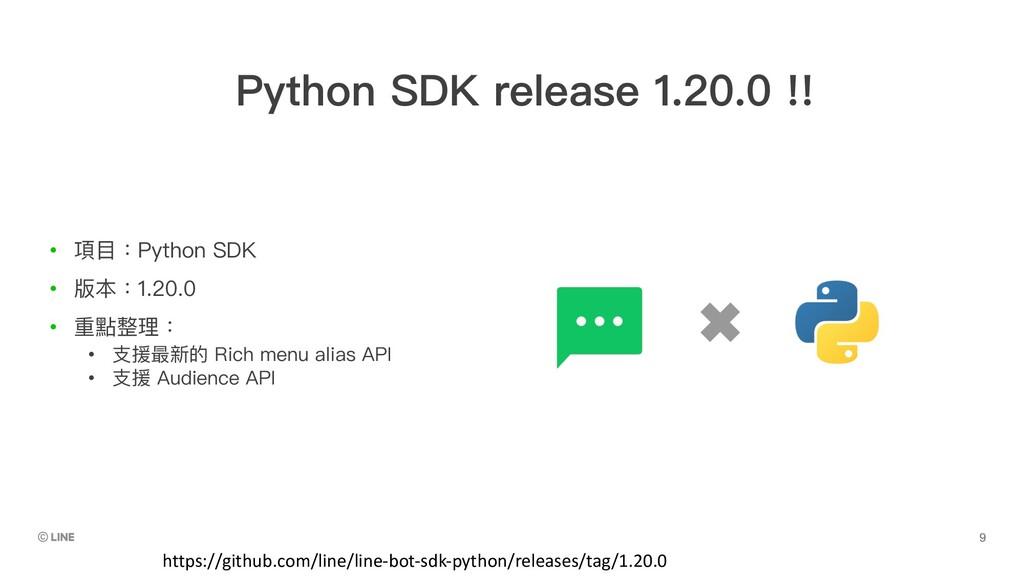 Python SDK release 1.20.0 !! • 項⽬:Python SDK • ...