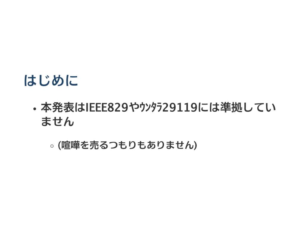 はじめに 本発表はIEEE829やウ ン タ ラ 29119には準拠してい ません (喧嘩を売...