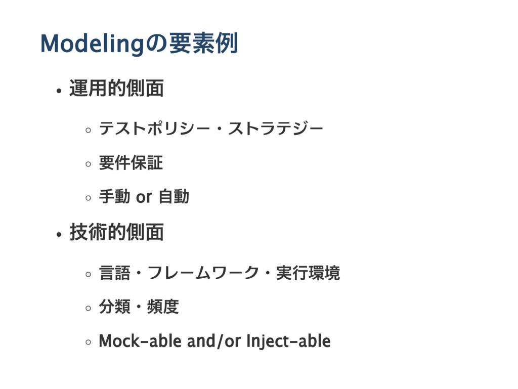 Modelingの要素例 運用的側面 テストポリシー・ストラテジー 要件保証 手動 or 自動...