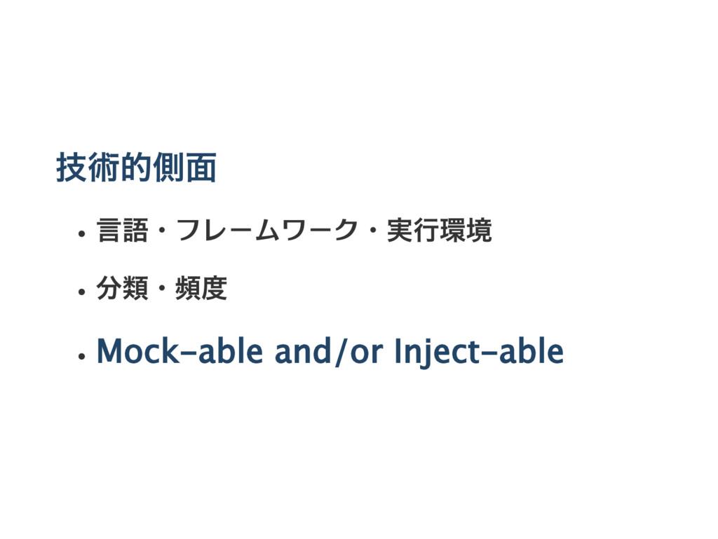技術的側面 言語・フレームワーク・実行環境 分類・頻度 Mock‑able and/or In...