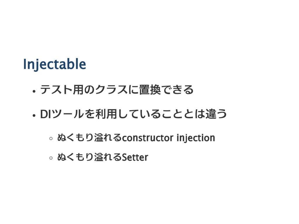 Injectable テスト用のクラスに置換できる DIツールを利用していることとは違う ぬく...