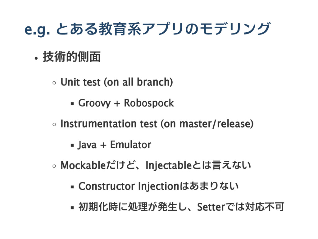 e.g. とある教育系アプリのモデリング 技術的側面 Unit test (on all br...