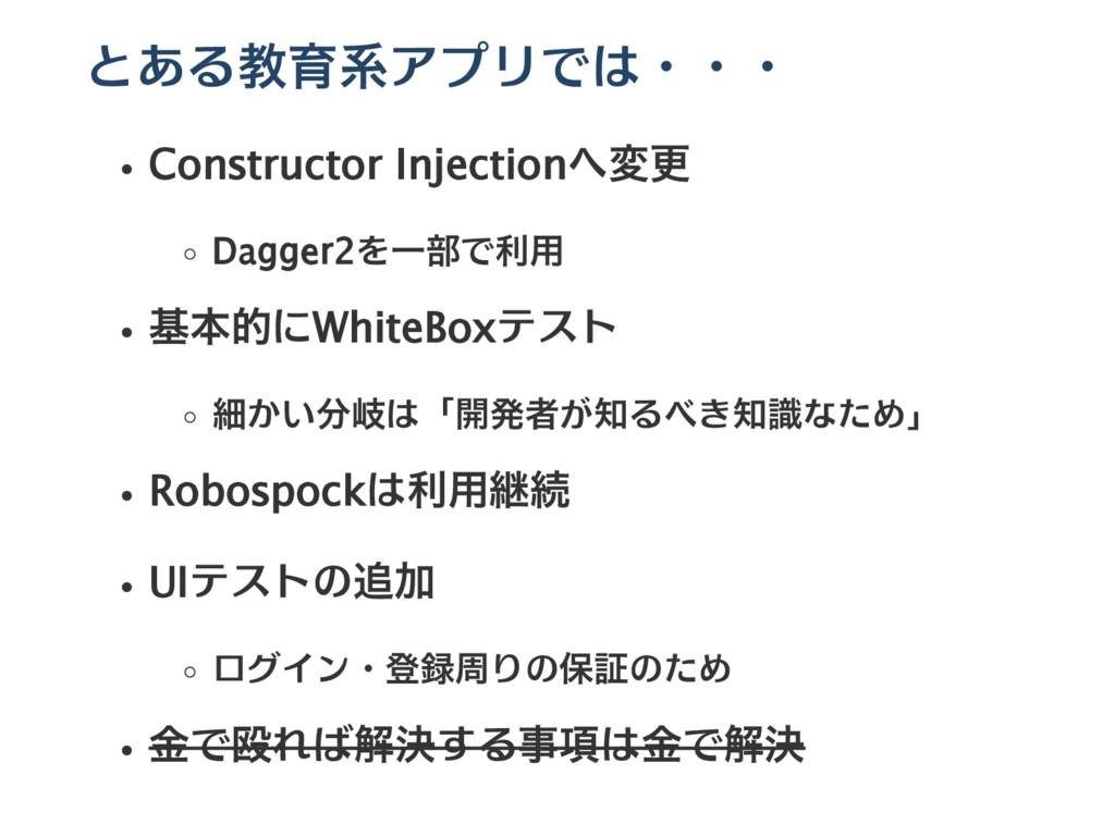 とある教育系アプリでは・・・ Constructor Injectionへ変更 Dagger2...