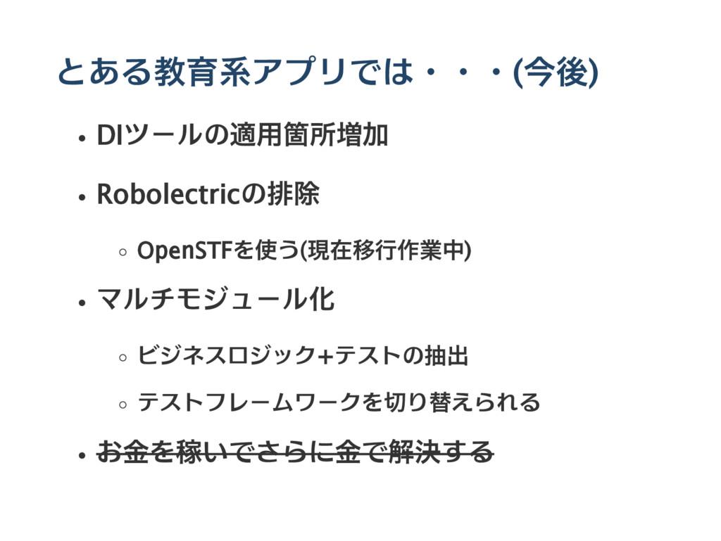 とある教育系アプリでは・・・(今後) DIツールの適用箇所増加 Robolectricの排除 ...