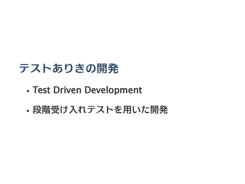 テストありきの開発 Test Driven Development 段階受け入れテストを用いた...