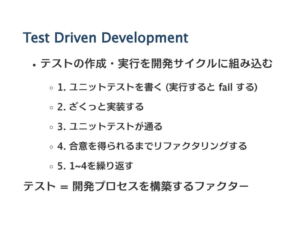 Test Driven Development テストの作成・実行を開発サイクルに組み込む 1...