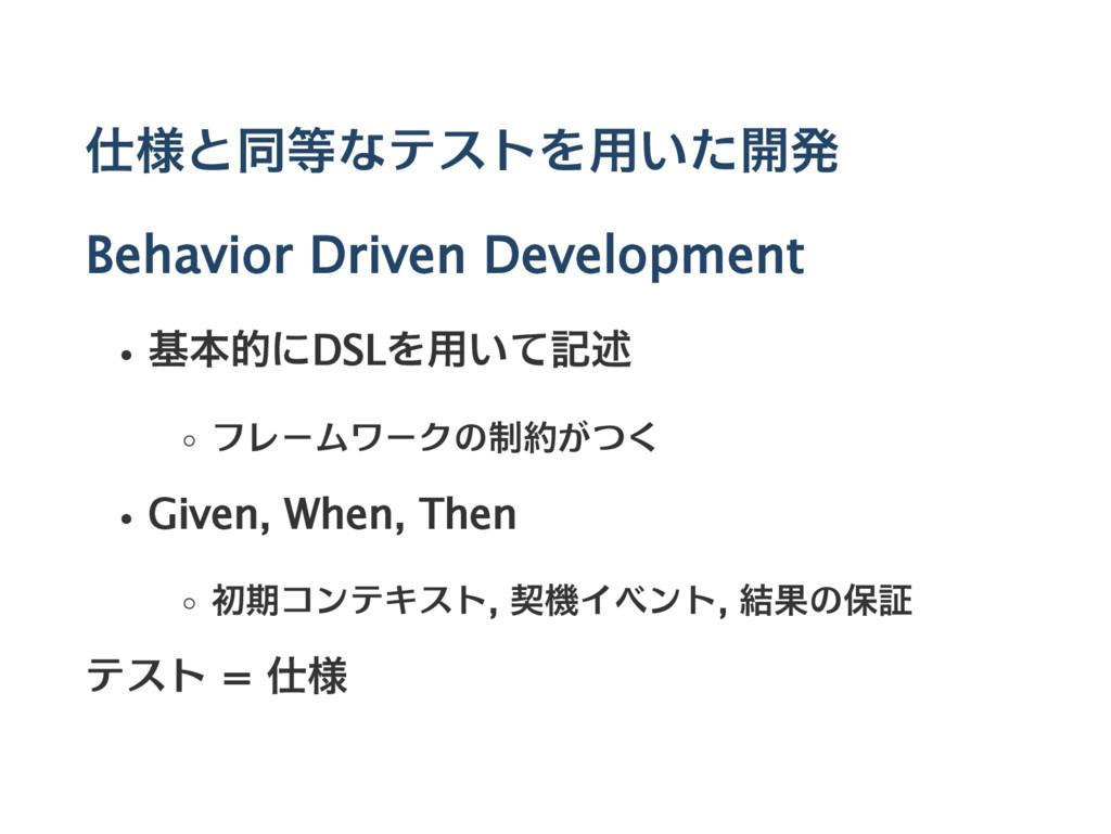 仕様と同等なテストを用いた開発 Behavior Driven Development 基本的...