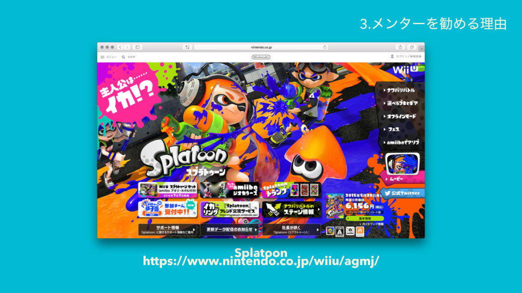 3.ϝϯλʔΛקΊΔཧ༝ Splatoon https://www.nintendo.co.j...