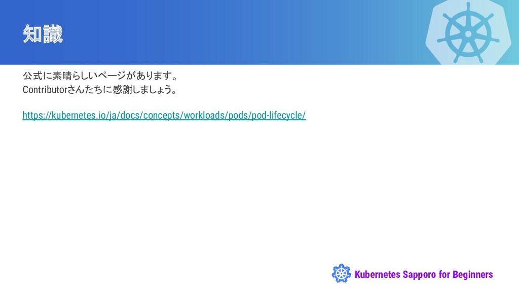 Kubernetes Sapporo for Beginners 知識 公式に素晴らしいページ...