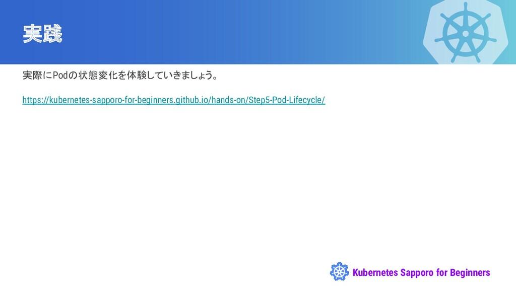 Kubernetes Sapporo for Beginners 実践 実際にPodの状態変化...