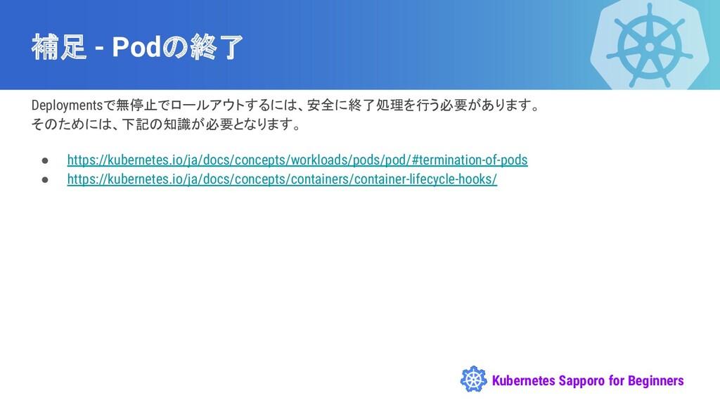 Kubernetes Sapporo for Beginners 補足 - Podの終了 De...