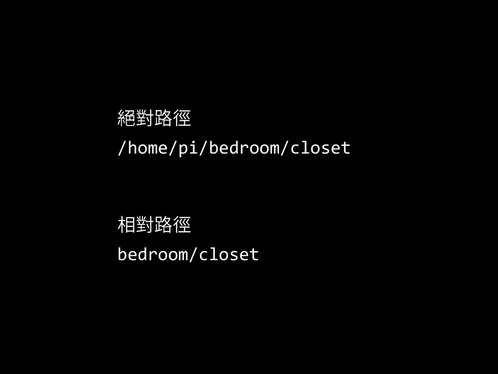 穩㼨騟䖜   /home/pi/bedroom/closet   湱㼨騟䖜   bedroom...