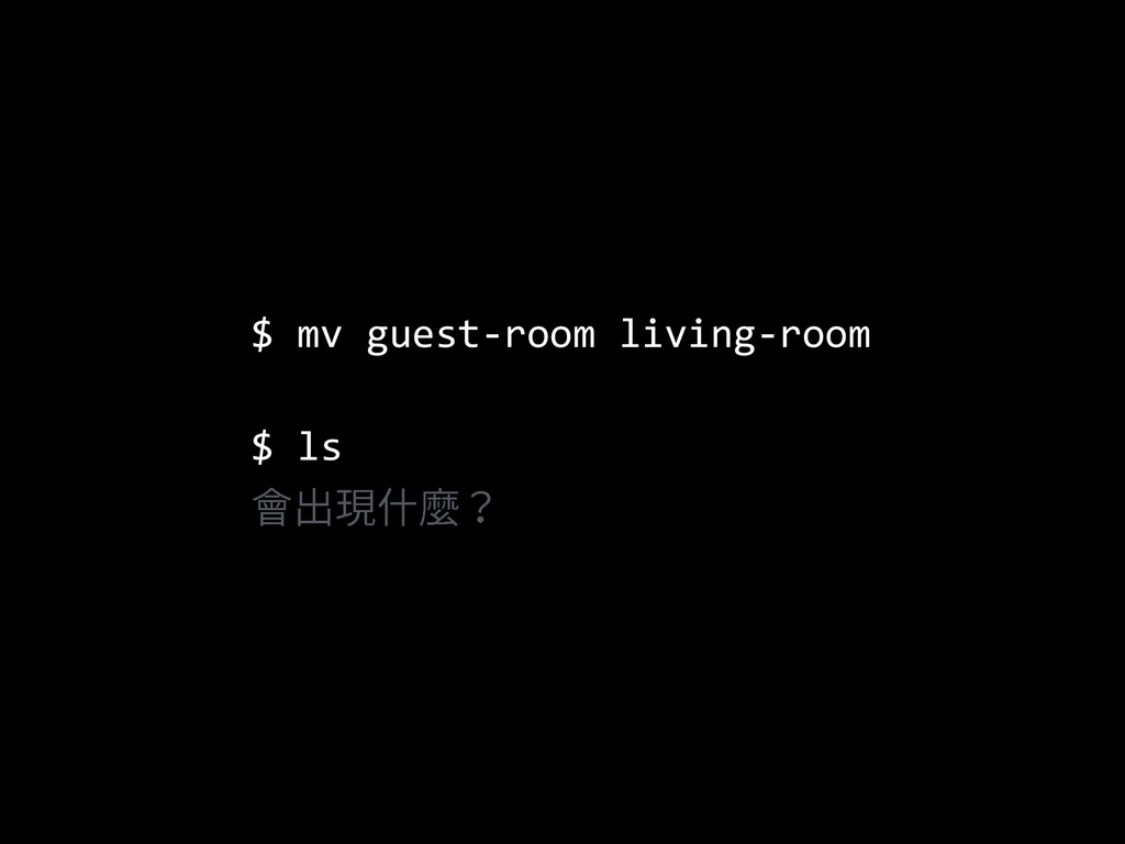$  mv  guest-­‐room  living-­‐room   $  ls   剙⳿...
