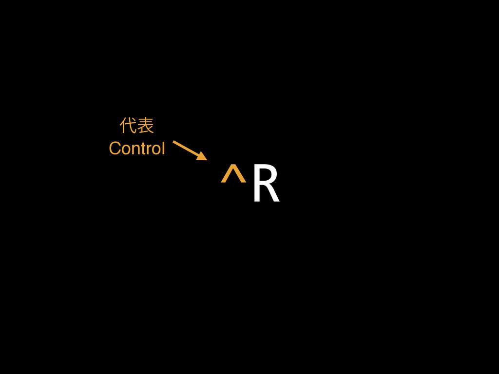 ^R ➿邌 Control