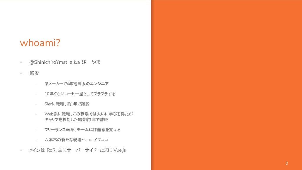 whoami? 2 ▪ @ShinichiroYmst a.k.a ぴーやま ▪ 略歴 - 某...