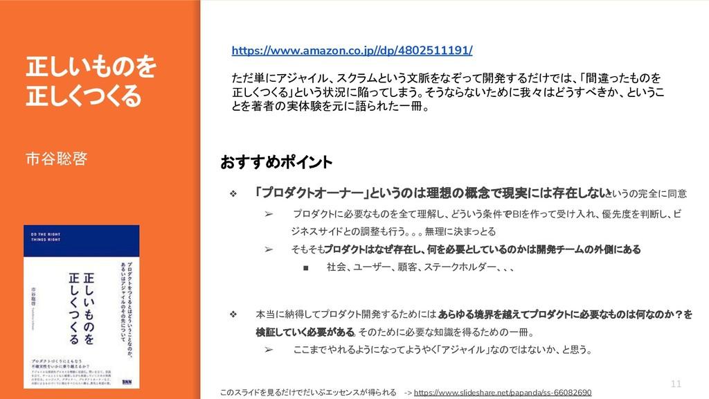 正しいものを 正しくつくる 市谷聡啓 11 https://www.amazon.co.jp/...