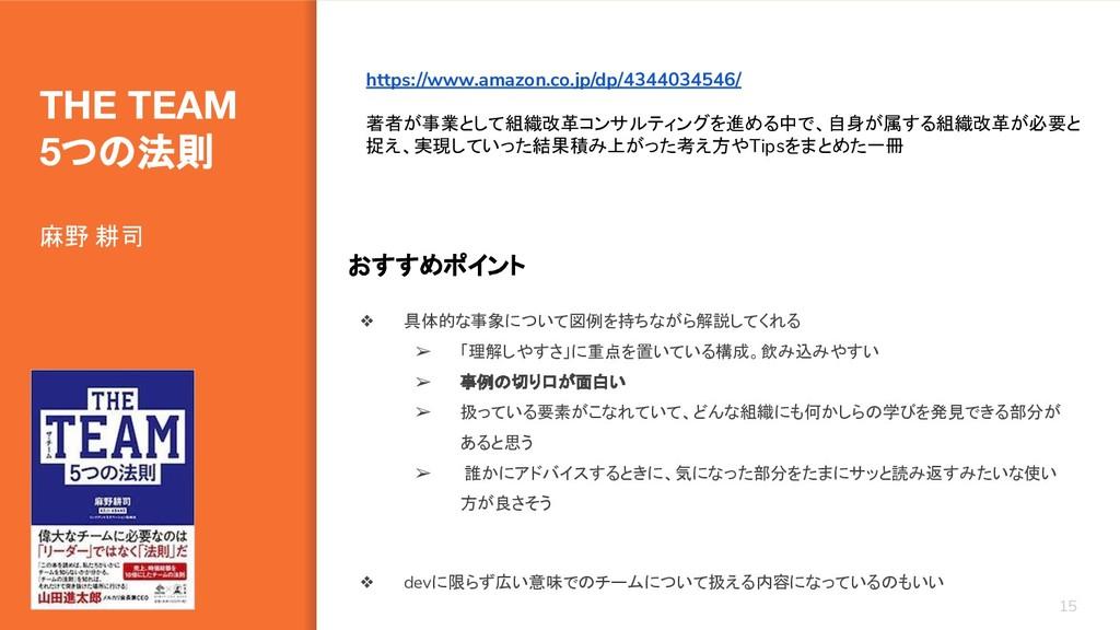 THE TEAM 5つの法則 麻野 耕司 15 https://www.amazon.co.j...