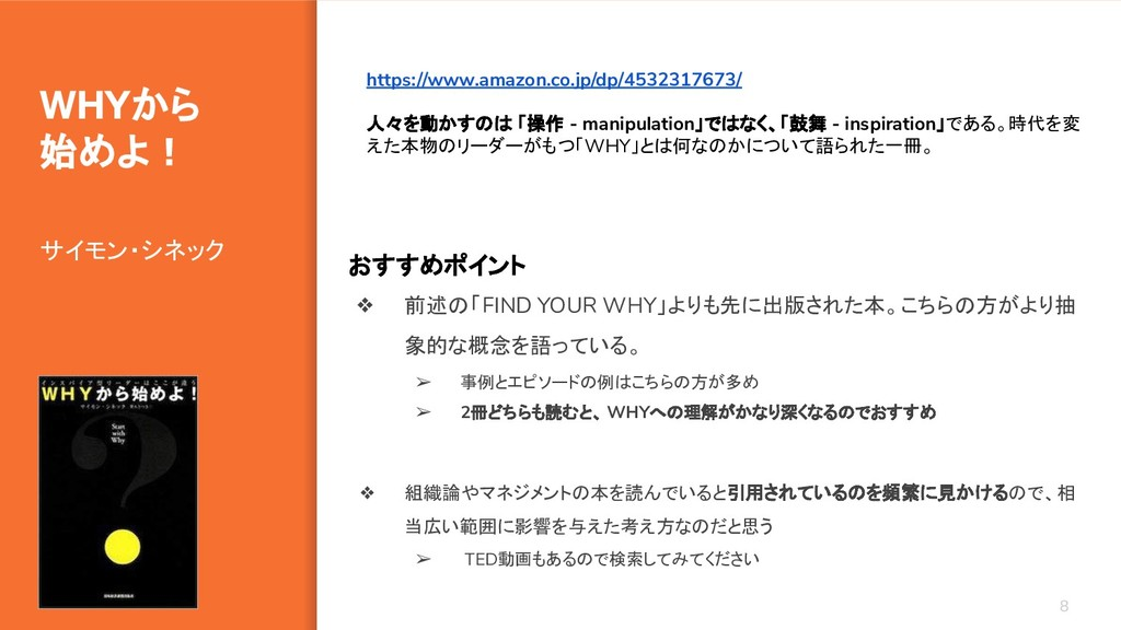 WHYから 始めよ! サイモン・シネック 8 https://www.amazon.co.jp...