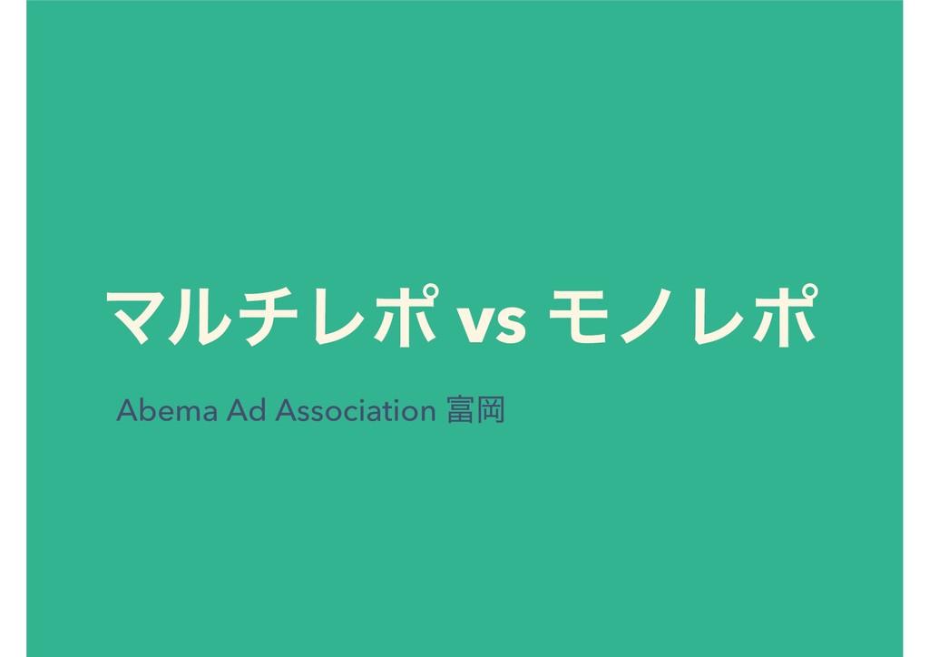 ϚϧνϨϙ vs ϞϊϨϙ Abema Ad Association Ԭ