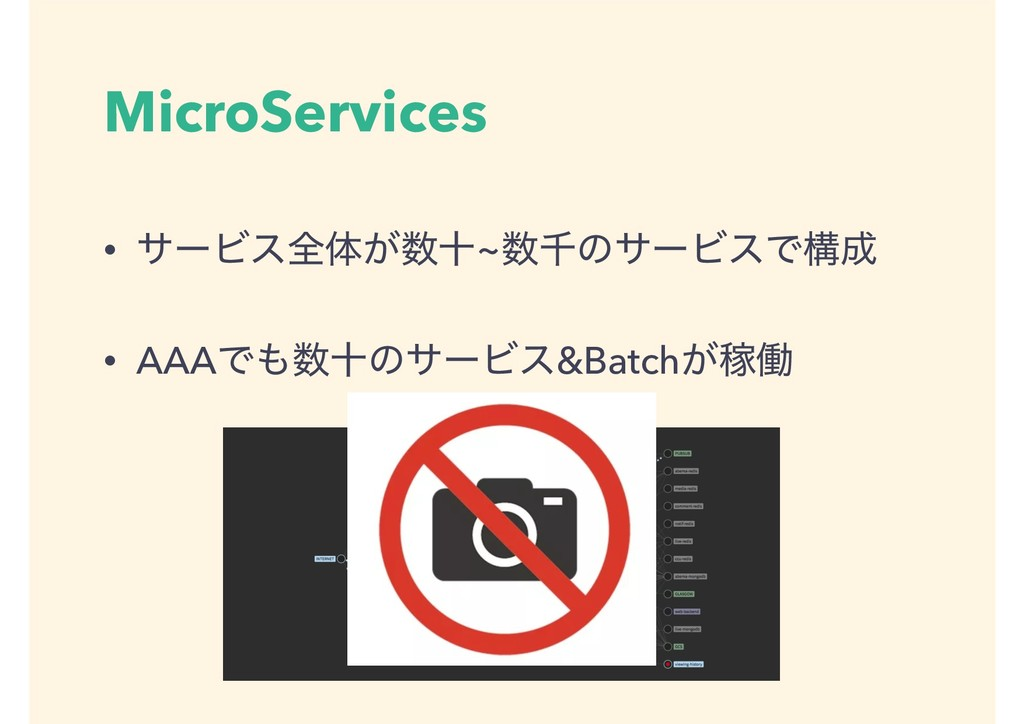 MicroServices • αʔϏεશମ͕े~ઍͷαʔϏεͰߏ • AAAͰेͷ...