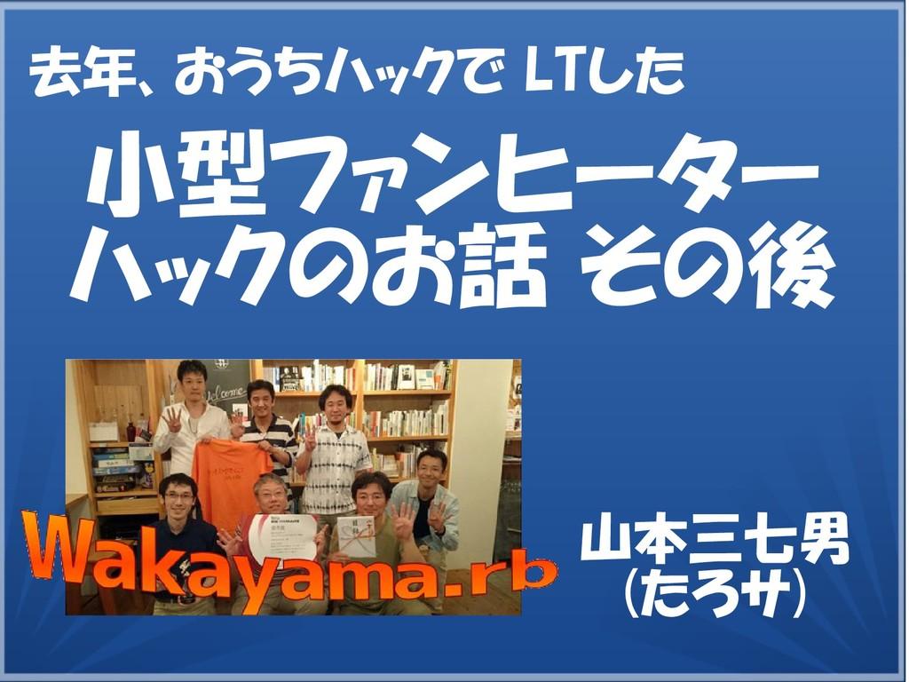 山本三七男 (たろサ) 小型ファンヒーター ハックのお話 その後 去年、おうちハックで LTした