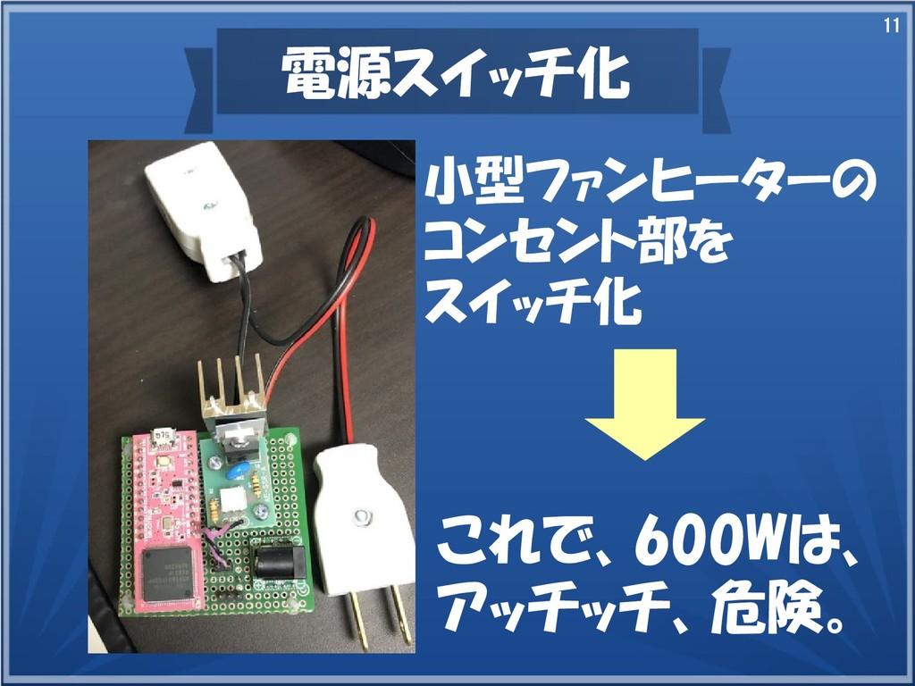 11 電源スイッチ化 小型ファンヒーターの コンセント部を スイッチ化 これで、600Wは、 ...