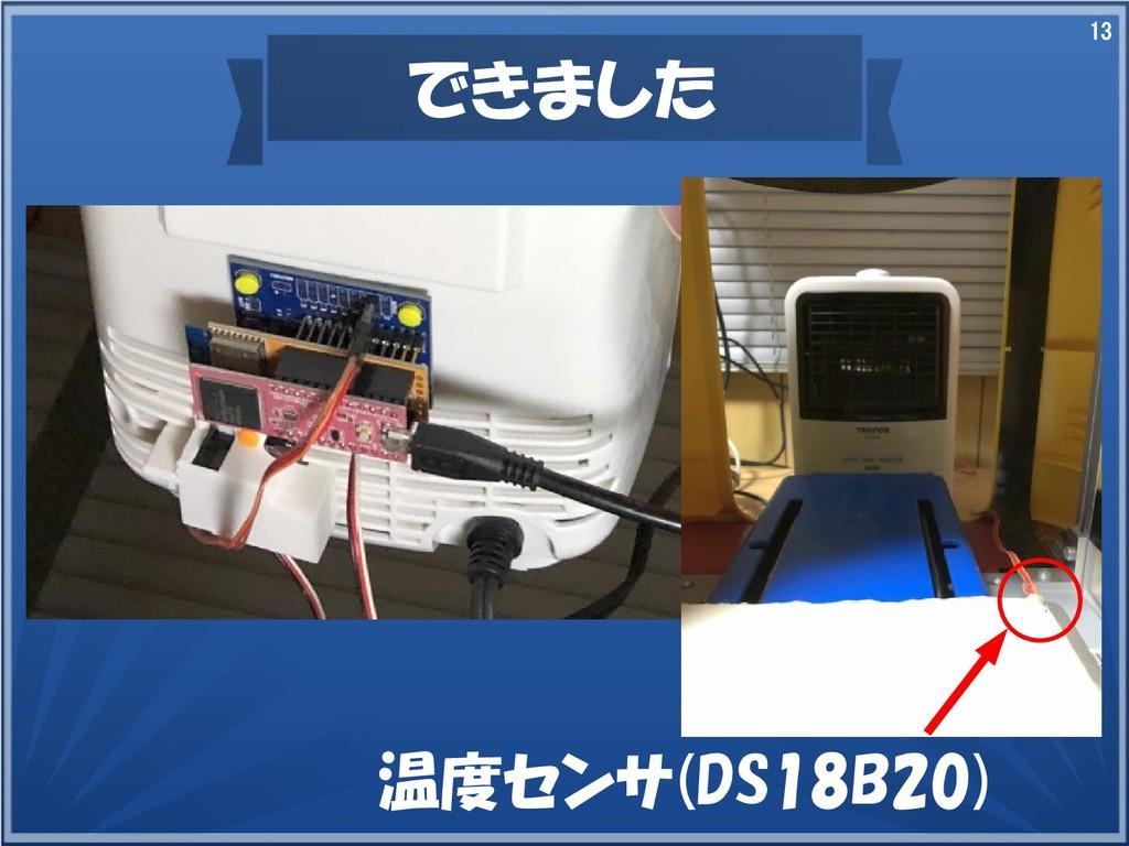 13 できました 温度センサ(DS18B20)