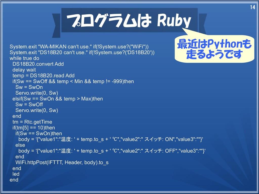 """14 プログラムは Ruby System.exit """"WA-MIKAN can't use...."""
