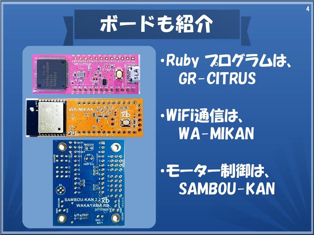 4 ボードも紹介 ・Ruby プログラムは、   GR-CITRUS ・WiFi通信は、   ...