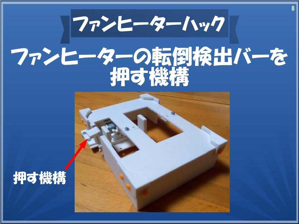 8 ファンヒーターハック ファンヒーターの転倒検出バーを 押す機構 押す機構