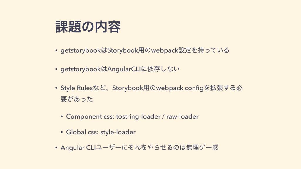 ՝ͷ༰ • getstorybookStorybook༻ͷwebpackઃఆΛ͍ͬͯΔ...