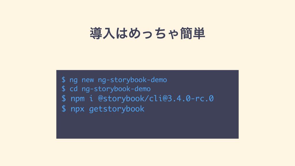 ಋೖΊͬͪΌ؆୯ $ ng new ng-storybook-demo $ cd ng-st...