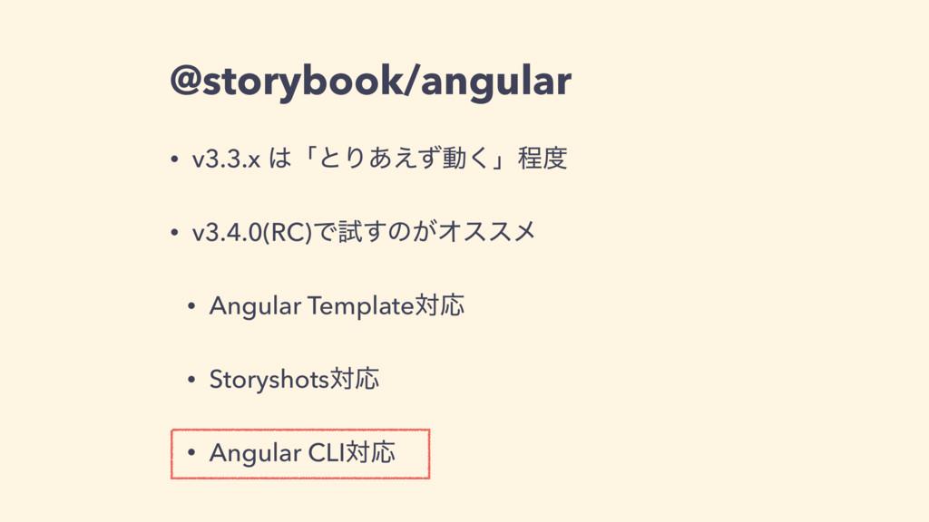 @storybook/angular • v3.3.x ʮͱΓ͋͑ͣಈ͘ʯఔ • v3.4...