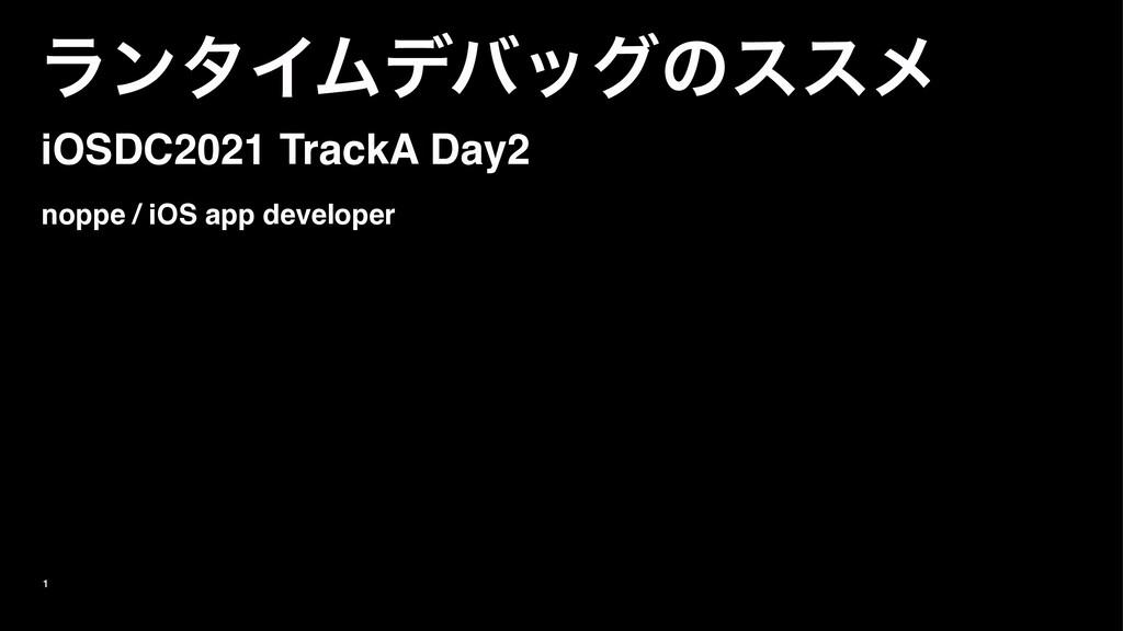 ランタイムデバッグのススメ/iOSDC21