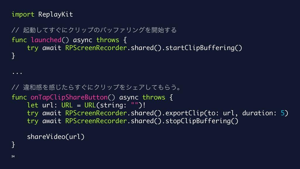import ReplayKit // ىಈ͙ͯ͢͠ʹΫϦοϓͷόοϑΝϦϯάΛ։͢Δ fu...