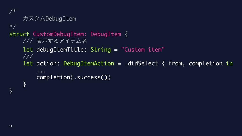 /* ΧελϜDebugItem */ struct CustomDebugItem: Deb...
