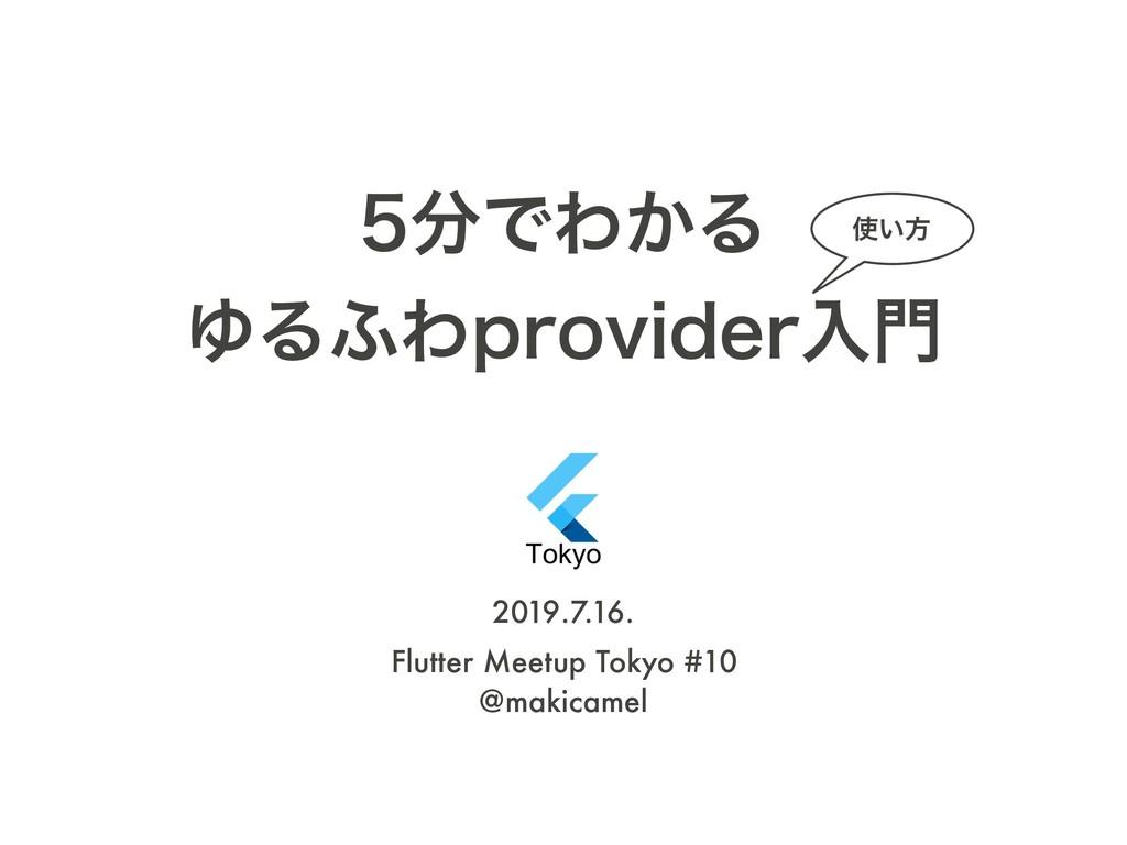 ͰΘ͔Δ ΏΔ;ΘQSPWJEFSೖ 2019.7.16.  Flutter Mee...