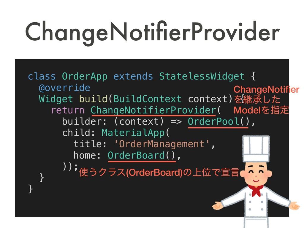 class OrderApp extends StatelessWidget { @overr...