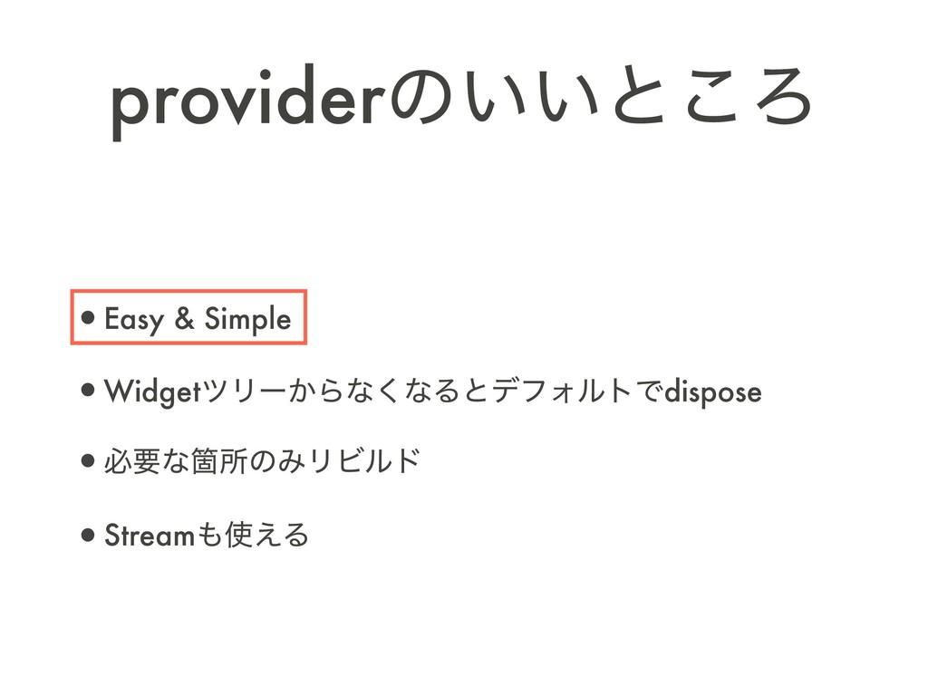 •Easy & Simple •WidgetπϦʔ͔Βͳ͘ͳΔͱσϑΥϧτͰdispose •...