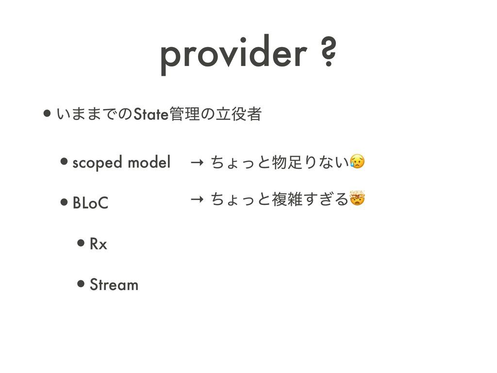 provider ? •͍··ͰͷStateཧͷཱऀ •scoped model •BLo...
