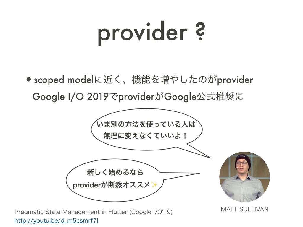 provider ? •scoped modelʹۙ͘ɺػΛ૿ͨ͠ͷ͕provider ...