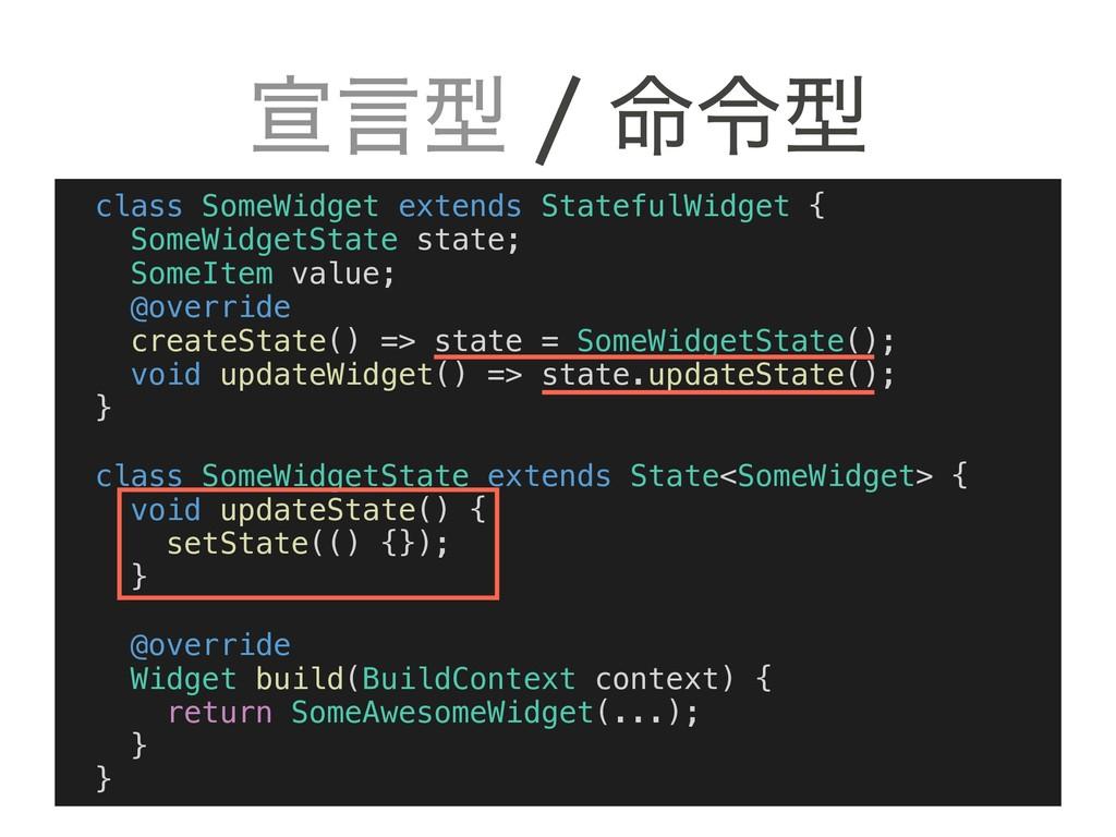 class SomeWidget extends StatefulWidget { SomeW...