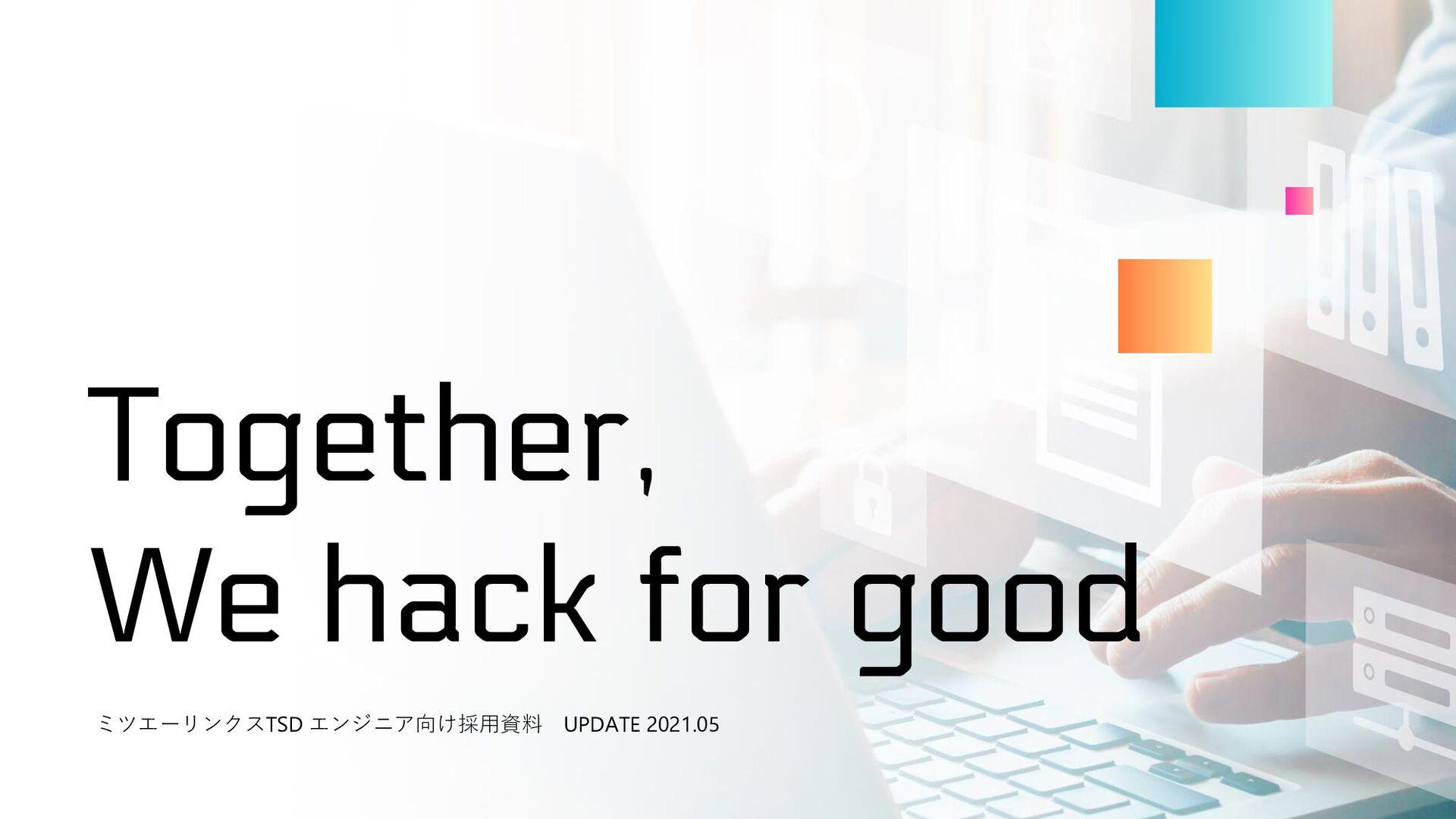 ミツエーリンクスTSD エンジニア向け採用資料 UPDATE 2021.05 Together...