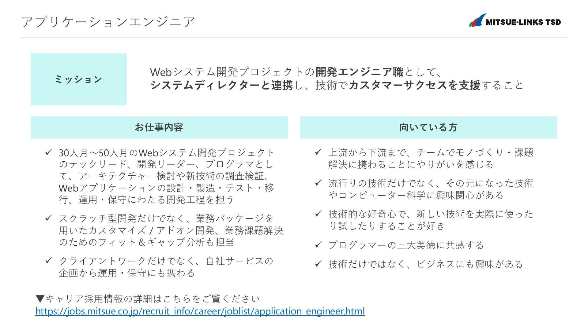 アプリケーションエンジニア ミッション お仕事内容 向いている方 Webシステム開発プロジェク...