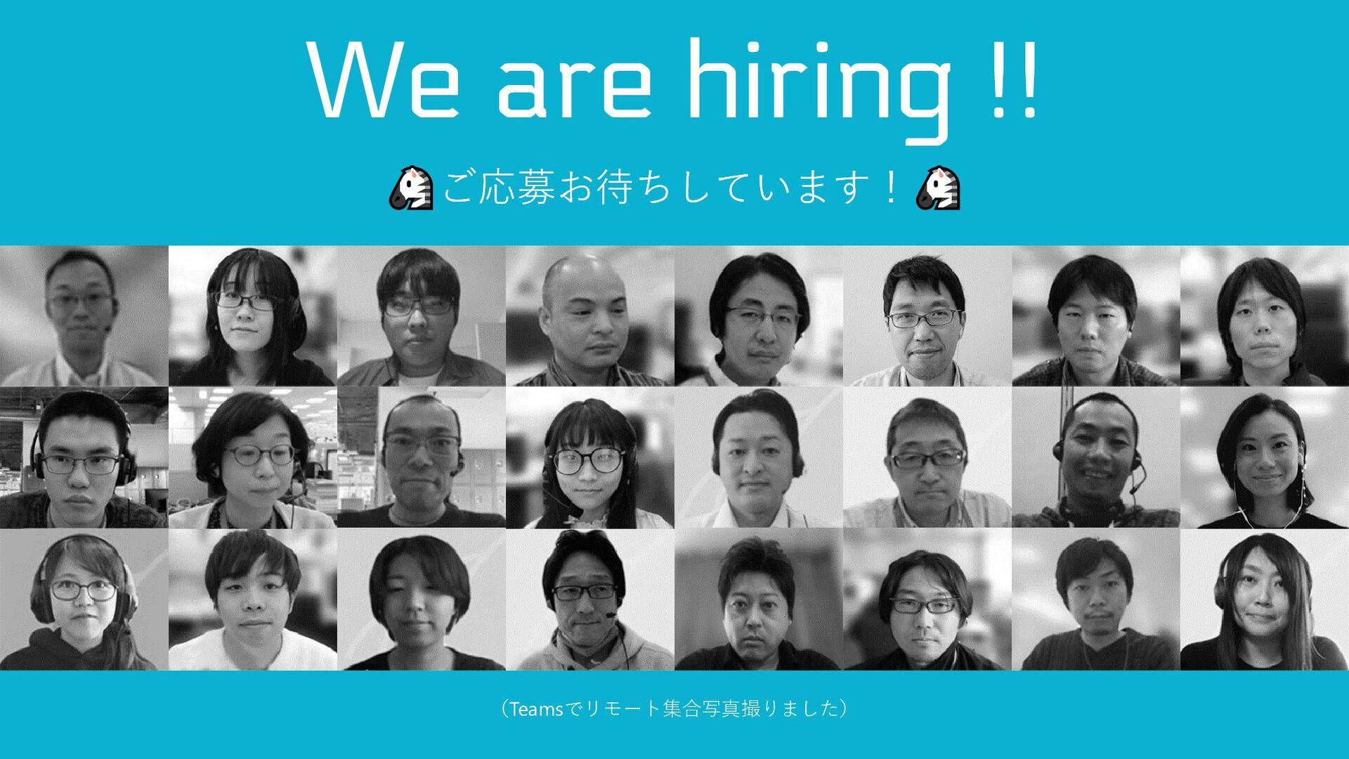 We are hiring !! (Teamsでリモート集合写真撮りました)